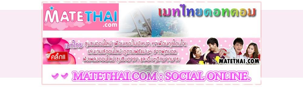 ♥ เมทไทย ชุมชนออนไลน์ | MateThai ★